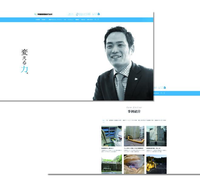 http://甲陽興産株式会社web